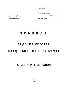 Правила 2017г. в формате PDF
