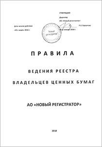 Правила 2018г. в формате PDF