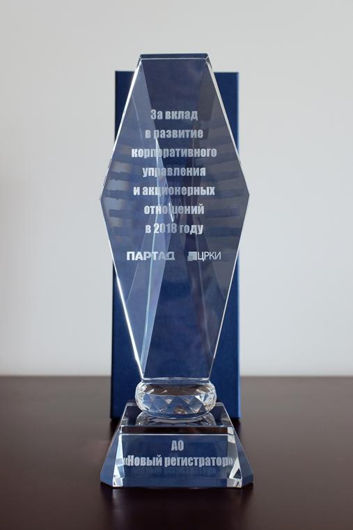 АО «Новый регистратор» получил награду ПАРТАД