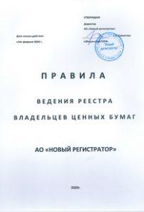 Правила 2020г. в формате PDF