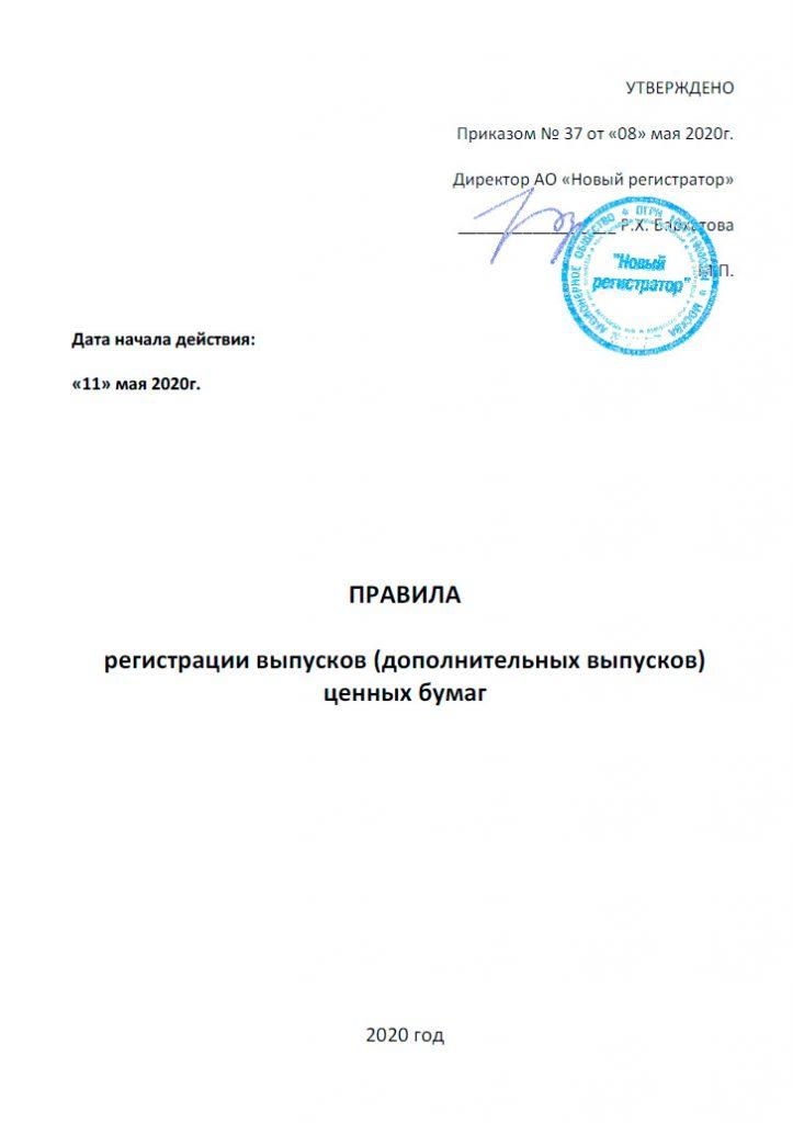 ПРАВИЛА регистрации выпусков